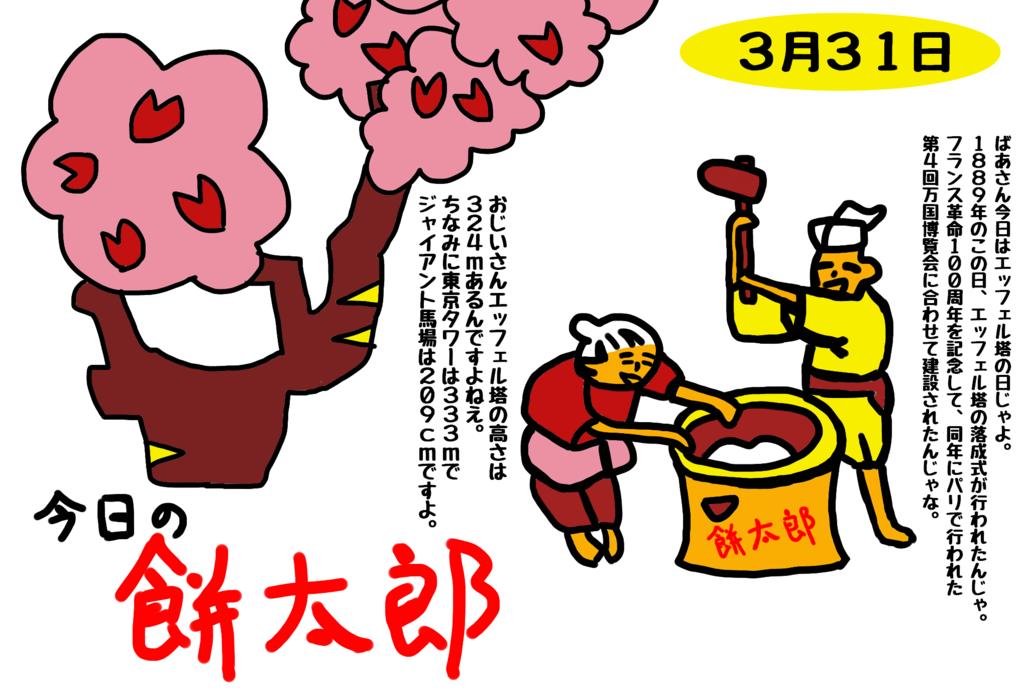 f:id:yuru-ppo:20170331064605p:plain