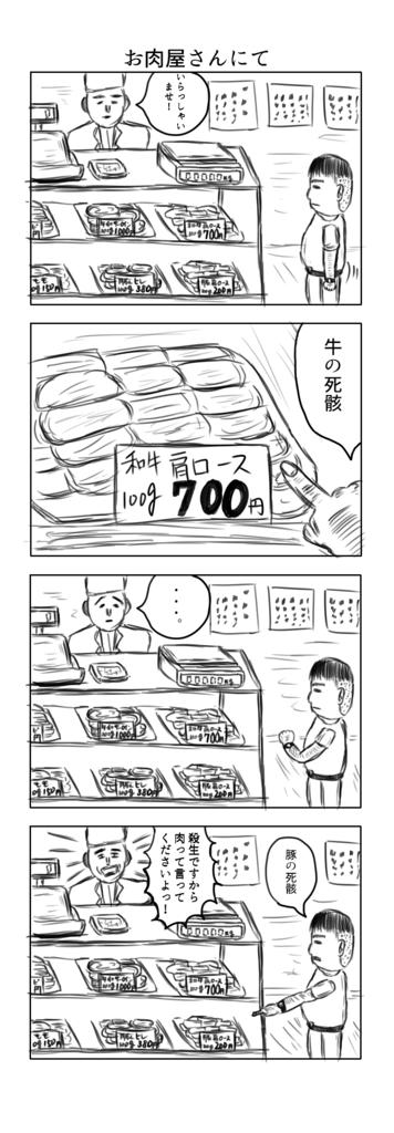 f:id:yuru-ppo:20170407052540p:plain