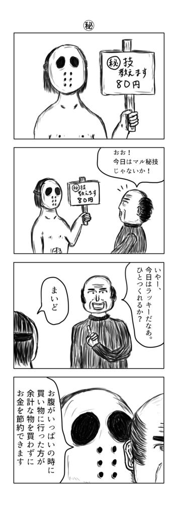 f:id:yuru-ppo:20170408171837p:plain
