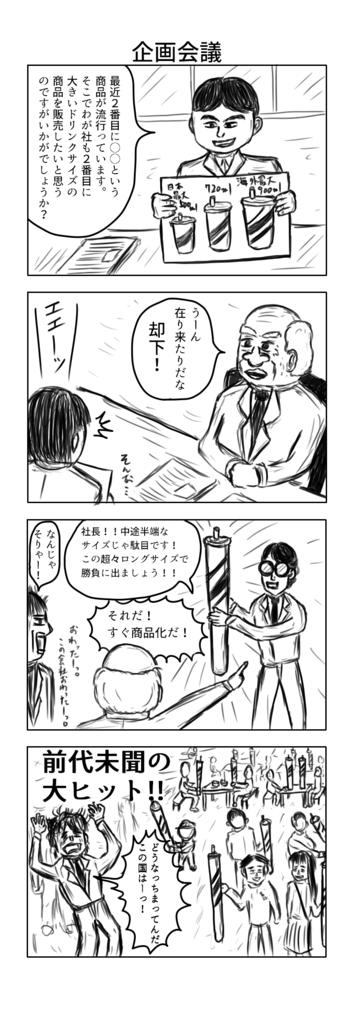 f:id:yuru-ppo:20170409185250p:plain