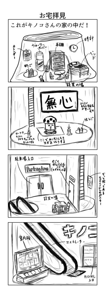 f:id:yuru-ppo:20170410225929p:plain