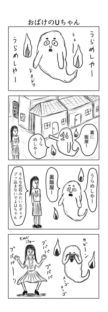 f:id:yuru-ppo:20170414161038p:plain