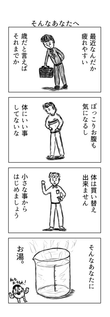 f:id:yuru-ppo:20170418201541p:plain