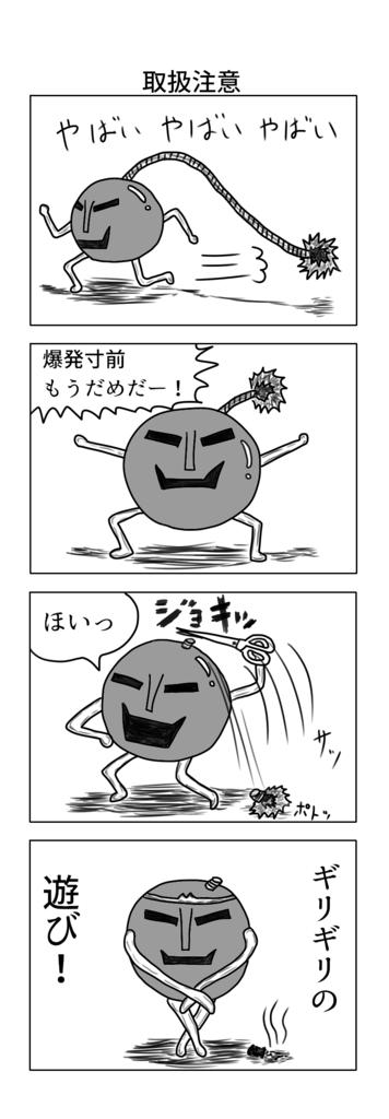f:id:yuru-ppo:20170420210825p:plain