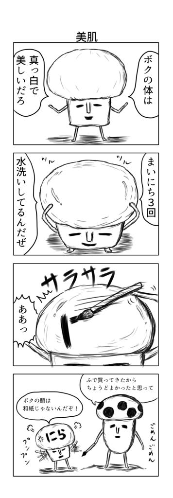 f:id:yuru-ppo:20170422021451p:plain