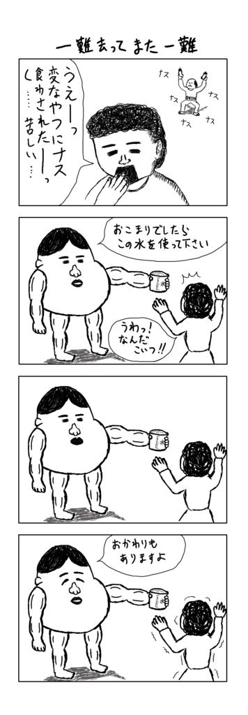 f:id:yuru-ppo:20170425032559p:plain