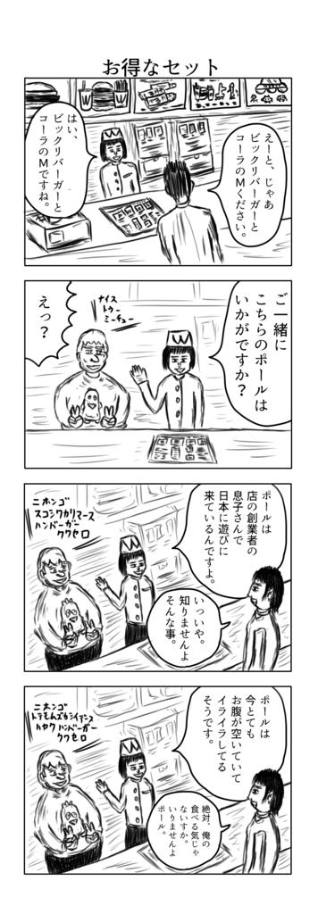 f:id:yuru-ppo:20170425210059p:plain
