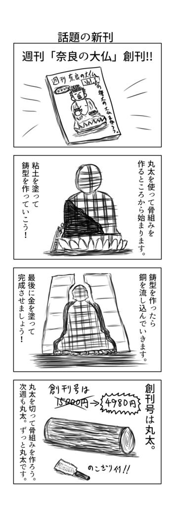 f:id:yuru-ppo:20170426211204p:plain