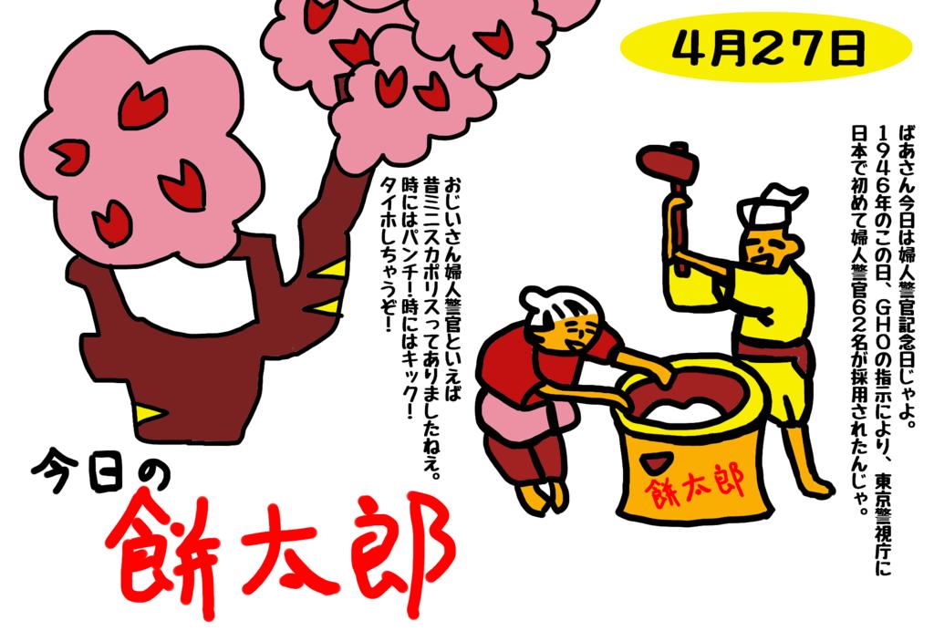 f:id:yuru-ppo:20170427012800p:plain