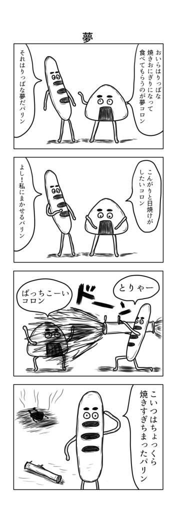 f:id:yuru-ppo:20170429152445p:plain
