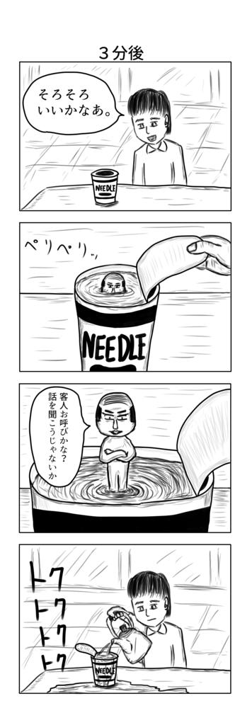 f:id:yuru-ppo:20170505173735p:plain