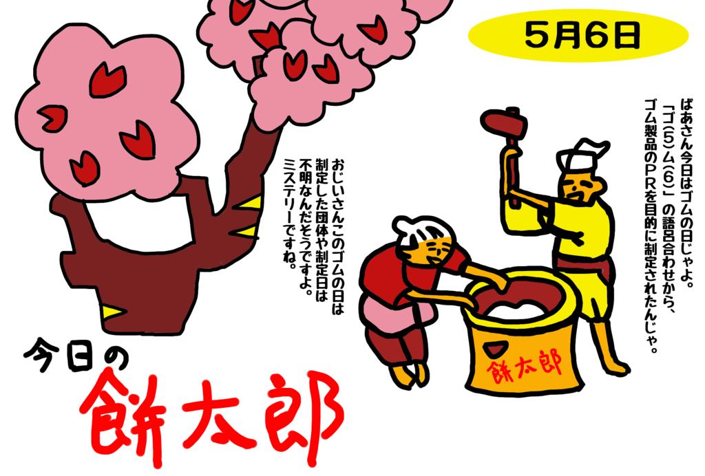 f:id:yuru-ppo:20170506002525p:plain