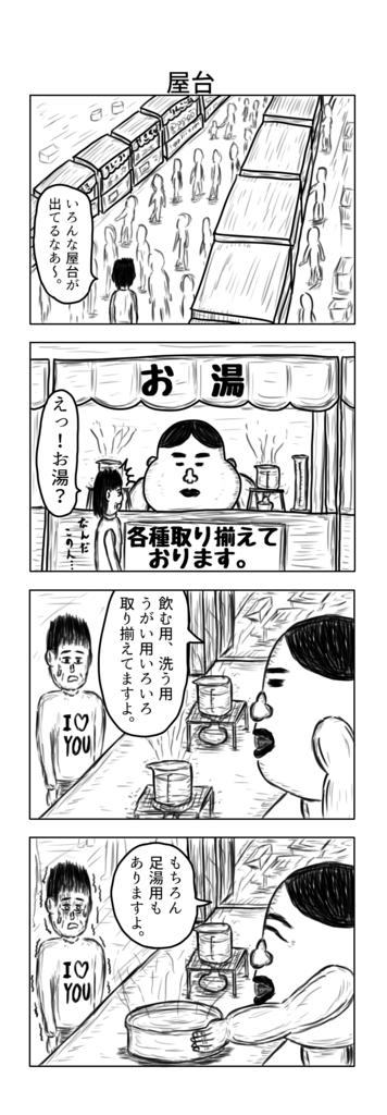 f:id:yuru-ppo:20170509132941p:plain