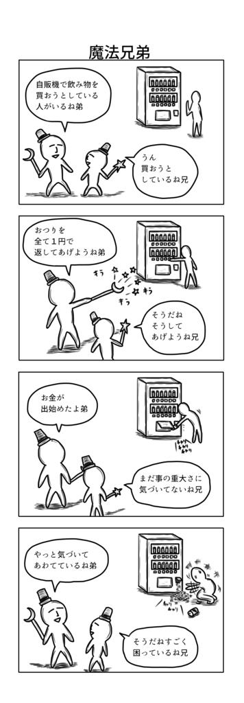 f:id:yuru-ppo:20170514110115p:plain