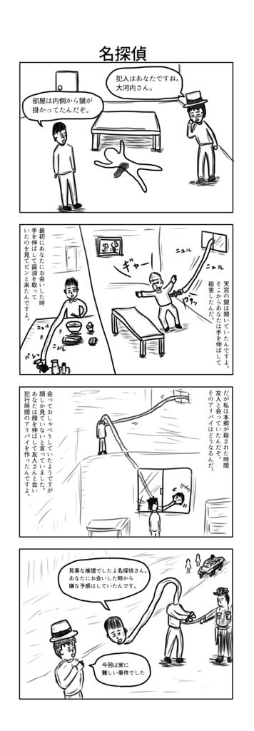 f:id:yuru-ppo:20170516085607p:plain