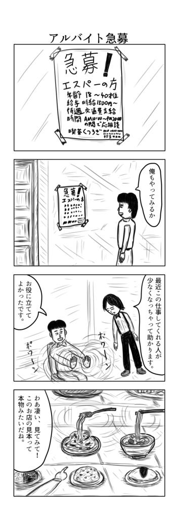 f:id:yuru-ppo:20170518172328p:plain
