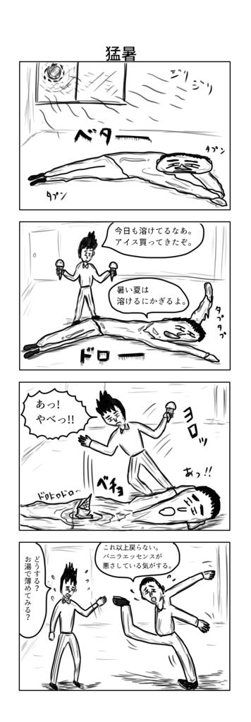 f:id:yuru-ppo:20170604221348p:plain