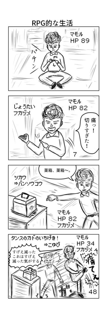 f:id:yuru-ppo:20170613203406p:plain