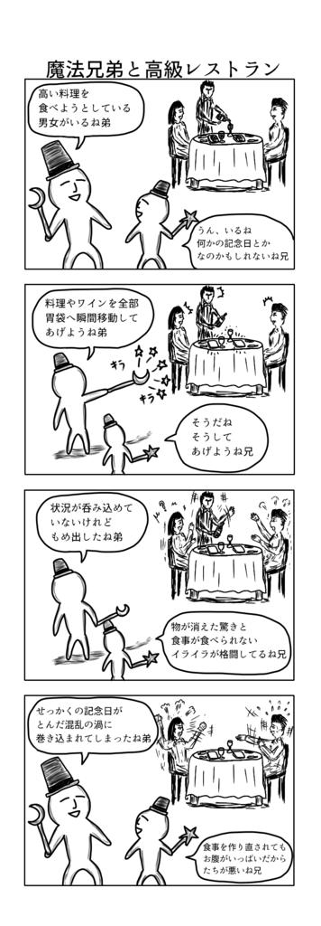 f:id:yuru-ppo:20170621230050p:plain