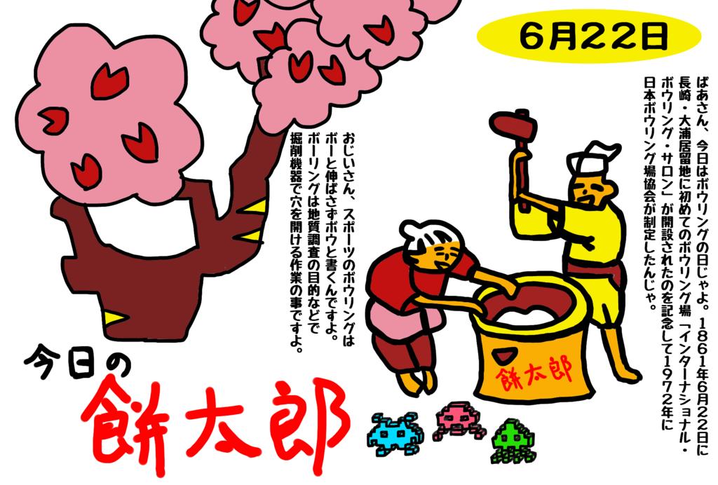 f:id:yuru-ppo:20170622041828p:plain