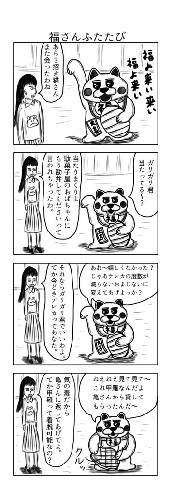 f:id:yuru-ppo:20170626180732p:plain