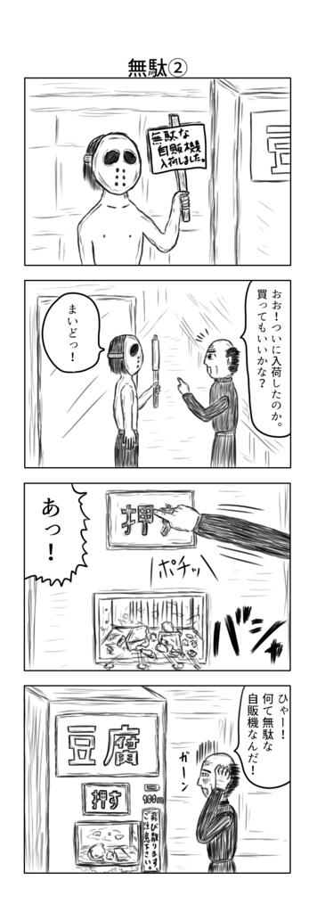 f:id:yuru-ppo:20170720141251p:plain