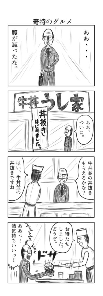 f:id:yuru-ppo:20170726214931p:plain