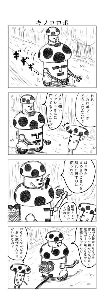 f:id:yuru-ppo:20170728212445p:plain