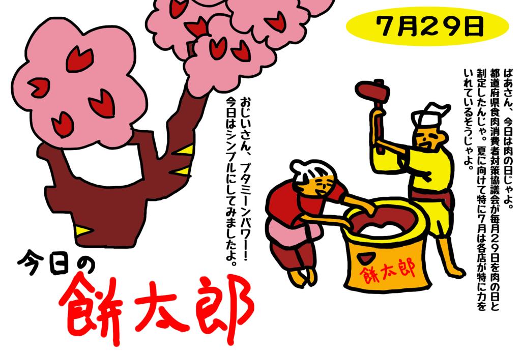 f:id:yuru-ppo:20170729072727p:plain
