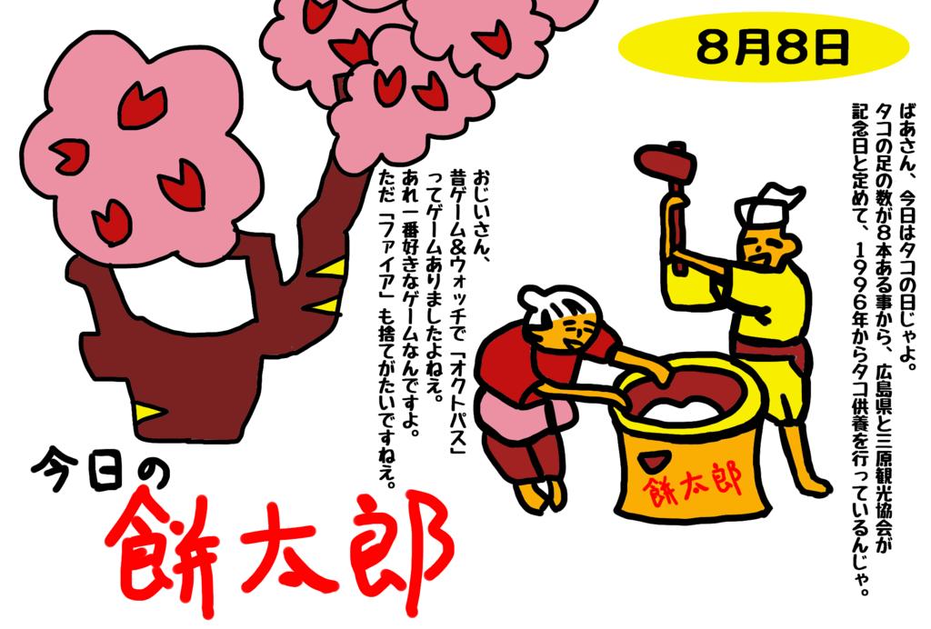 f:id:yuru-ppo:20170808014813p:plain
