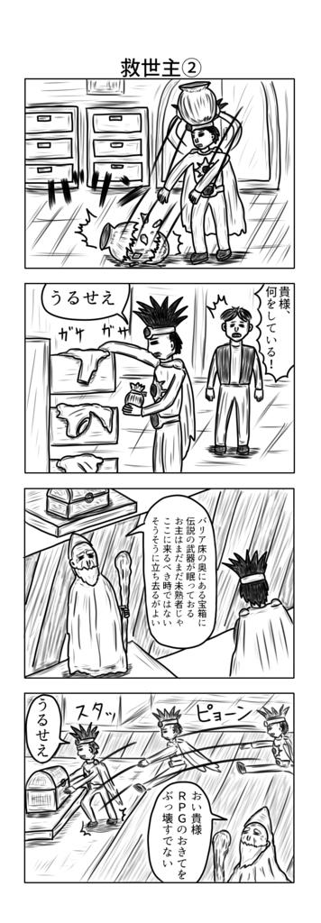 f:id:yuru-ppo:20170809143224p:plain