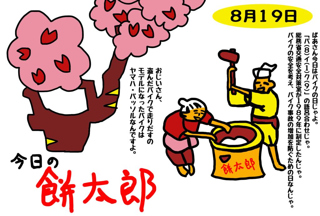 f:id:yuru-ppo:20170819100554p:plain