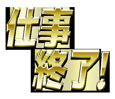 f:id:yuru-ppo:20170823202531p:plain