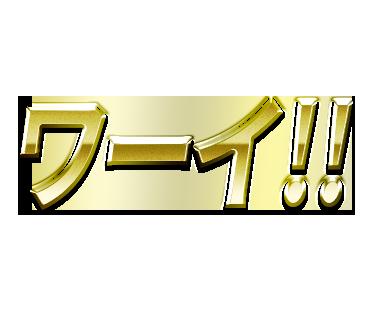 f:id:yuru-ppo:20170823202546p:plain