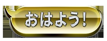 f:id:yuru-ppo:20170826121512p:plain