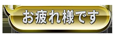 f:id:yuru-ppo:20170826121529p:plain