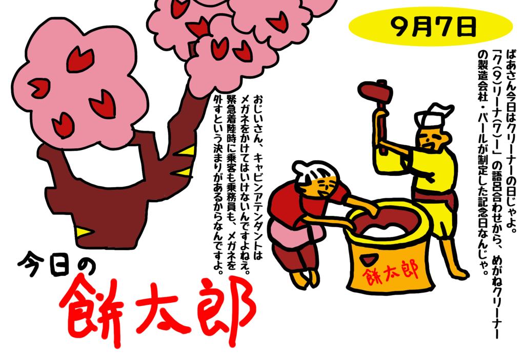f:id:yuru-ppo:20170907002407p:plain