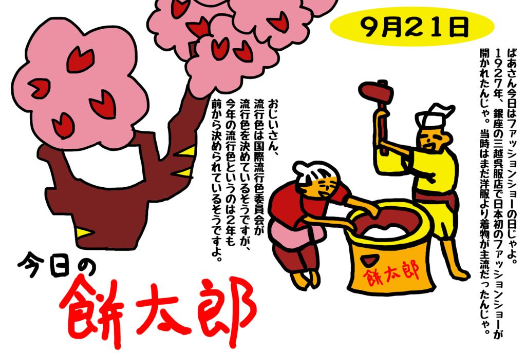 f:id:yuru-ppo:20170921045650p:plain