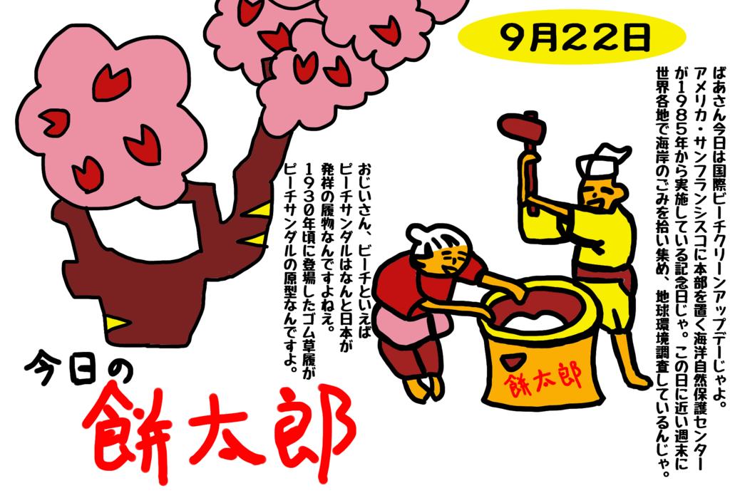f:id:yuru-ppo:20170922022452p:plain