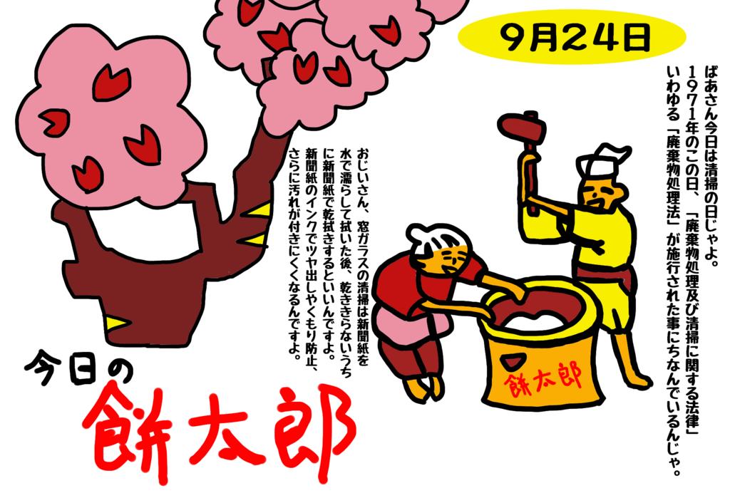 f:id:yuru-ppo:20170924025738p:plain