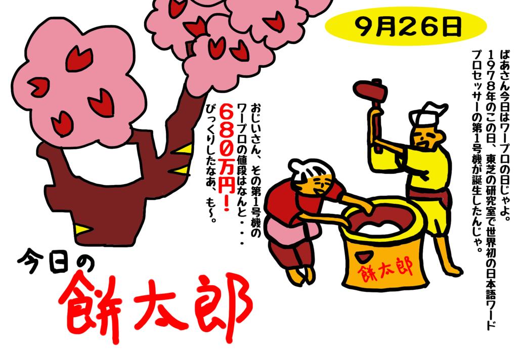 f:id:yuru-ppo:20170926025928p:plain