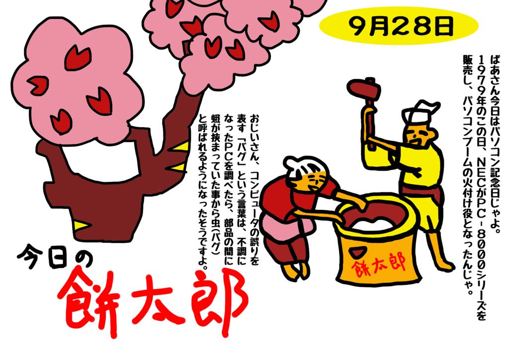 f:id:yuru-ppo:20170928023332p:plain