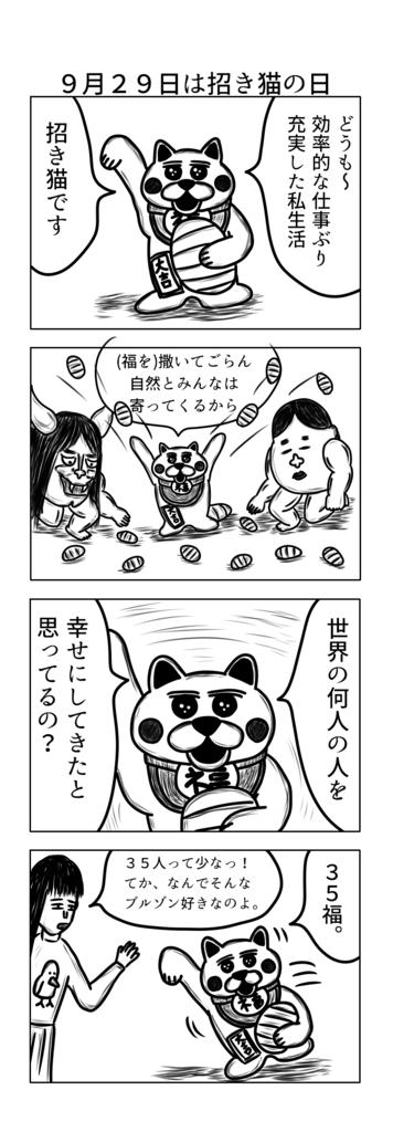 f:id:yuru-ppo:20170929051140p:plain