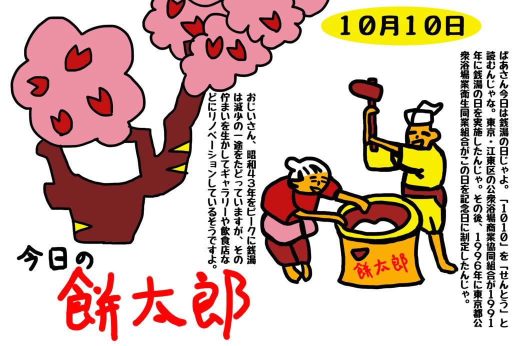 f:id:yuru-ppo:20171010032238p:plain