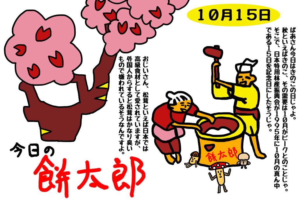 f:id:yuru-ppo:20171015042637p:plain
