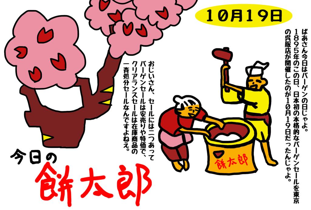 f:id:yuru-ppo:20171019031049p:plain