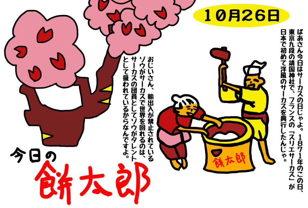 f:id:yuru-ppo:20171026092723p:plain