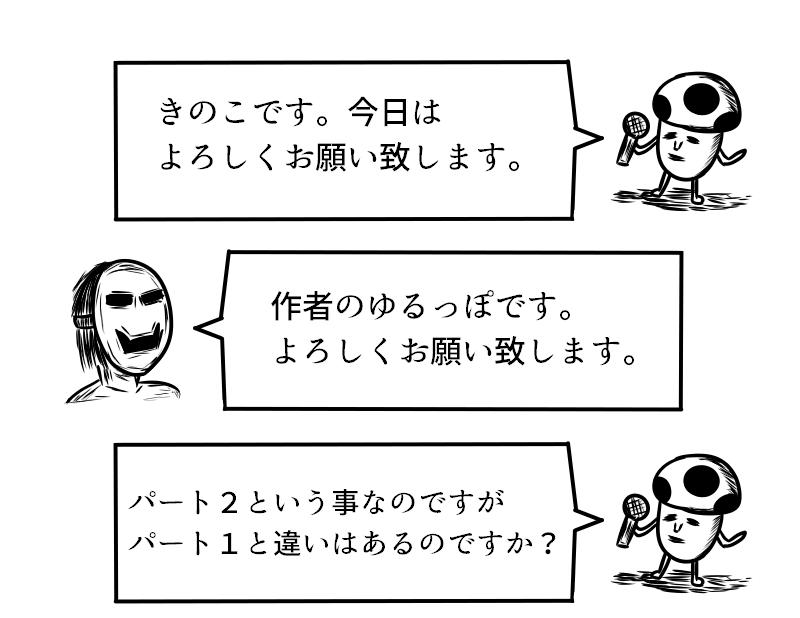 f:id:yuru-ppo:20171029111306p:plain