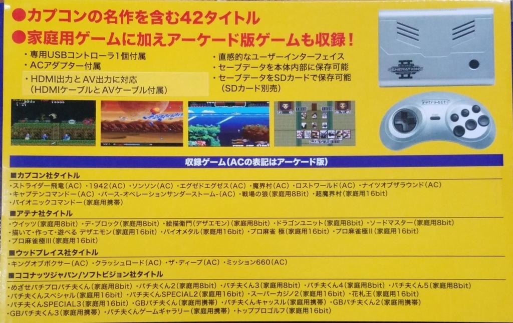 f:id:yuru-ppo:20171030180802j:plain