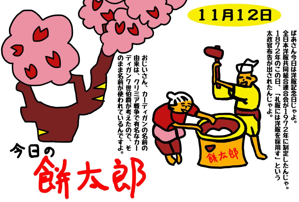f:id:yuru-ppo:20171112000224p:plain